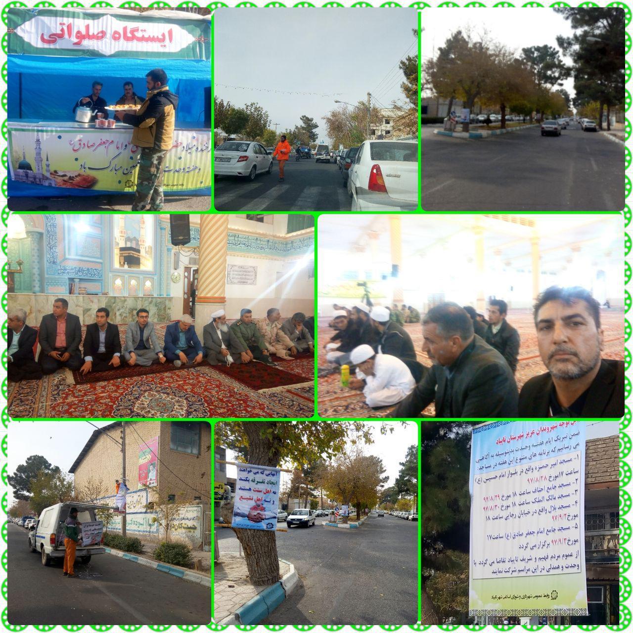 فعالیت گسترده شهرداری تایباد درهفته وحدت به روایت تصویر