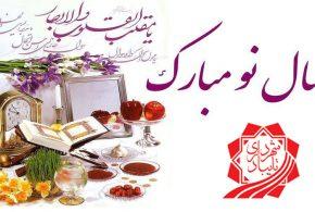 شهردارتایباد، با تبریک سال نو، صحت و سعادت ملت غیور ایران و شهروندان شریف تایباد را در سال نو از خداوند منان خواستار شد.