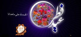 شهردار تایباد در پیامی فرارسیدن عید سعید فطر را به عموم مسلین تبریک و تهنیت گفت.