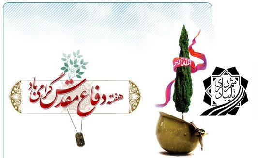 شهردار تایباد: امنیت و آسایش  ایران سرفراز ، مدیون حماسه سازان هشت سال دفاع مقدس است.