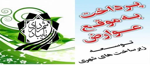شهرداری تایباد بر اساس مصوبه شورای اسلامی شهر تایباد، عوارض و بهای خدمات پیشنهادی سال ۹۹ را اعلام نمود