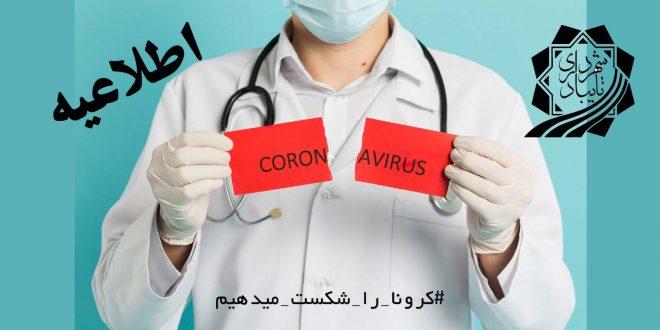 اطلاعیه شماره ۲ شهرداری تایباد در راستای مبارزه با ویروس کرونا