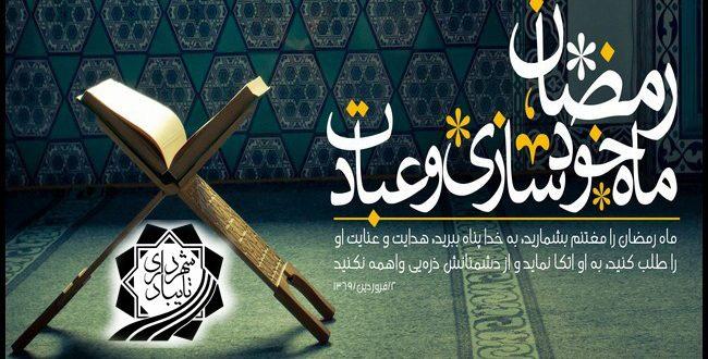 ماه رمضان، ماه مهمانی خدا بر همگان فرخنده و مبارک