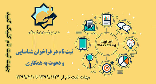 سازمان همیاری شهرداریهای خراسان رضوی از به کارگیری علاقه مندان به بازاریابی اینترنتی توسط این سازمان  خبر داد.