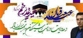 فرا رسیدن خجسته عید بزرگ مسلیمن، قربان که سرآغاز دهه امامت و ولایت و عید غدیر است، مبارک باد