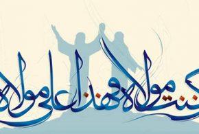فرارسیدن عید غدیر بر عموم مسلیمن جهان فرخنده و خجسته باد.