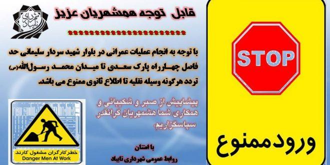 تردد در حدفاصل میدان محمدرسول الله تا چهارراه پارک سعدی ممنوع شد