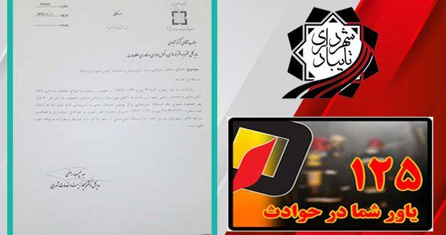 شهردار تایباد از  اخذ مجوز اصلاح ساختار سازمان آتش نشانی و خدمات ایمنی شهرداری تایباد خبر داد.