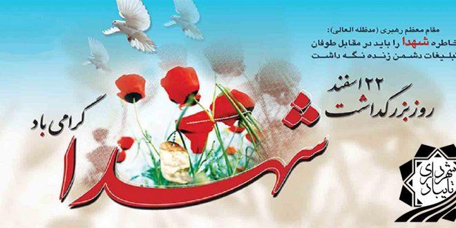 ۲۲ اسفند سالروز تاسیس بنیاد شهید انقلاب اسلامی که مزین به نام روز شهداست، گرامی باد