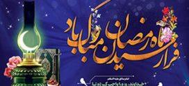 شهردار تایباد در پیامی حلول ماه مبارک رمضان را تبریک گفت.