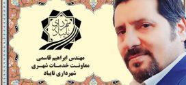 مهندس ابراهیم قاسمی از آماده شدن مصلی های اقامه نماز عید فطر در تایباد گفت…
