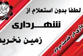 درخواست شهرداری تایباد از شهروندان برای عدم خرید و فروش زمین، بدون استعلام