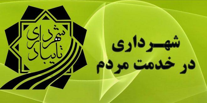 تقدیر سازمان مدیریت و برنامه ریزی از پرسنل شهرداری تایباد…