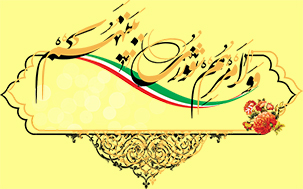 منتخبین مردم شریف تایباد در ششمین دوره شورای اسلامی شهر، مشخص شدند.
