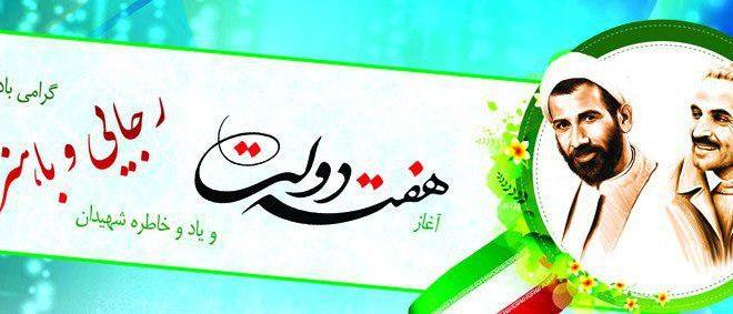 مهندس خواجه احمدی:  هفته دولت بیانگر وحدت مردم و دولت اسلامی است.