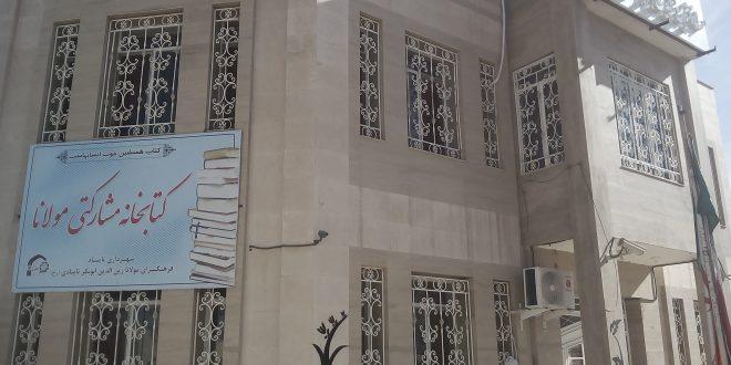 کتب کمک درسی مورد نیاز دانش آموزان تایباد در فرهنگسرای مولانا تامین شد