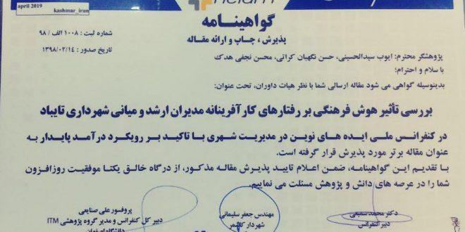 شهرداری تایباد رتبه برتر کنفرانس ملی ایده های نوین در مدیریت شهری با تاکید بر رویکرد درآمد پایدار را از آن خود کرد.