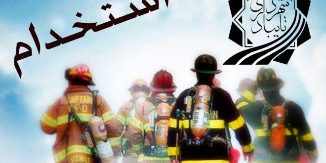 معاون توسعه مدیریت ومنابع  شهرداری تایباد از جذب نیرو جهت مشاغل عملیاتی آتش نشانی در شهرداری تایباد خبر داد؛