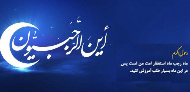 سلام بر ماه رجب، ماه پیوند بندگان با معبود مهربان و ماه بارش باران مهر و محبت الهی و رسیدن به سر منزل مقصود،