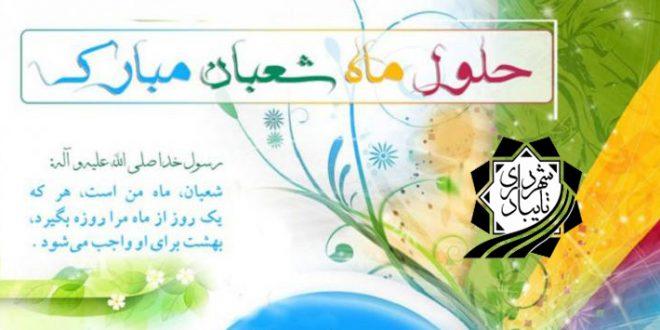 شهردار تایباد با تبریک ماه شعبان، این ماه را فرصتی مغتنم برای آلایش دلها و عبادت برشمرد.