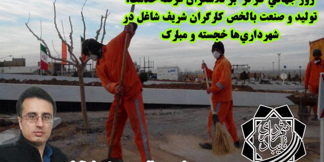 شهردار تایباد: کارگران، بازوئی توانمند و نیروی محرکه اصلی در پیشرفت جوامع بشری هستند…