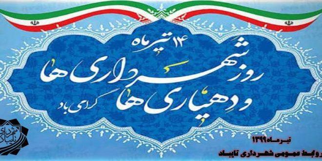 شهردار تایباد در پیامی ۱۴تیرماه روز شهرداریها و دهیاری های را تبریک و تهنیت گفت.
