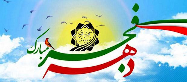 مجموعه شهرداری از آمادگی کامل خود برای برگزاری هر چه با شکوهمندتر ایام الله دهه فجر خبر داد.