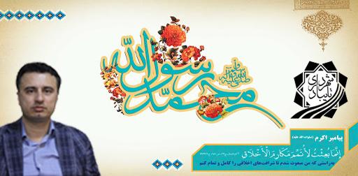 شهردار تایباد از عید مبعث  به عنوان سرآغاز حرکت در مسیر الهی معنویت و اخلاص  یاد کرد.