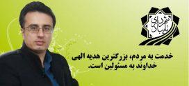 ملاقات عمومی روزهای دوشنبه شهردار تایباد با همشهریان، حتی در روزهای دیگر هفته نیز انجام میگیرد.