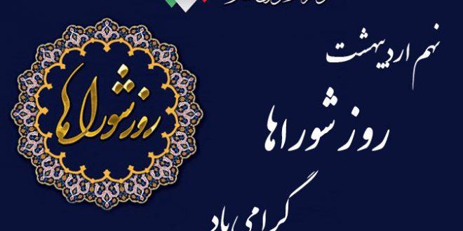 شهردار تایباد در پیامی نهم اردیبهشت ماه روز شوراها را تبریک گفت.