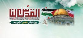 روز قدس نماد اقتدار مسلمانان است…