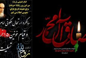 سال های می گذرند، حادثه های درگذرند، انتظار فرج از نیمه خرداد کشم