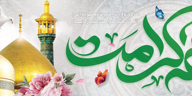 شهردار تایباد: انشاالله به برکت ایام کرامت، شاهد خلق حماسه ای دیگر در انتخابات ۲۸ خرداد خواهیم بود.