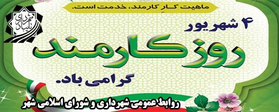 روز کارمند، برکارکنان زحمتکش و صدیق کلیه دستگاه های اجرایی جمهوری اسلامی ایران خجسته و فرخنده باد.